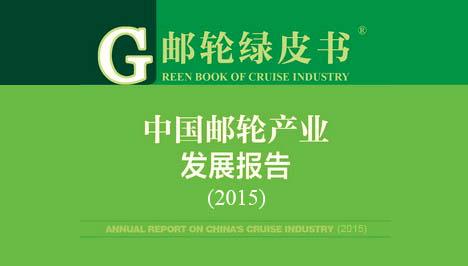 邮轮绿皮书:中国邮轮产业发展报告(2015)