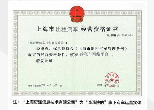 上海:向滴滴快的颁发首张专车平台资质许可