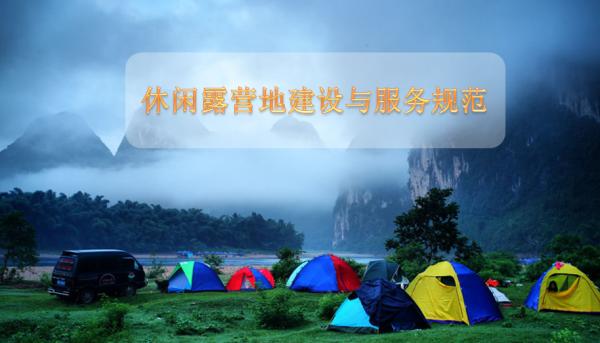 快讯:休闲露营地建设与服务规范编制完成