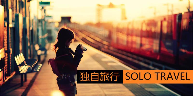 独自旅行:中国游客兴起只身探索世界热潮