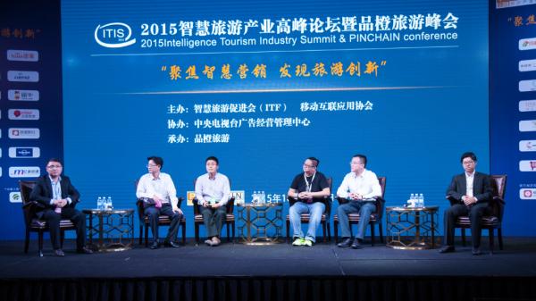 圆桌论坛:目的地智慧营销与营销的智慧