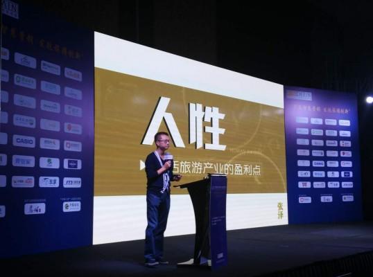去呼呼张泽:人性,激活旅游产业的赢利点!