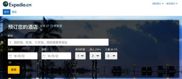 Expedia:重启亚洲市场布局 网站登陆中国