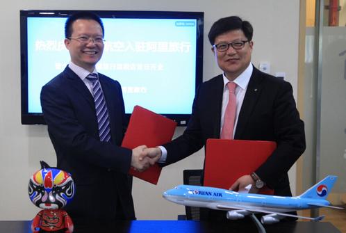 大韩航空:入驻阿里旅行打造全新线上营销平台
