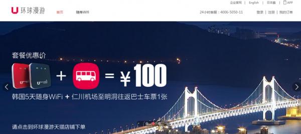环球漫游:境外Wi-Fi租赁平台完成A+轮融资