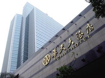华天酒店:聘任多位高管 调整公司组织构架