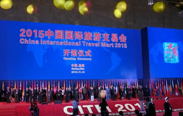 2015中国国际旅交会:三个维度 三个亮点