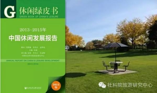 社科院:发布2013-2015年中国休闲发展报告