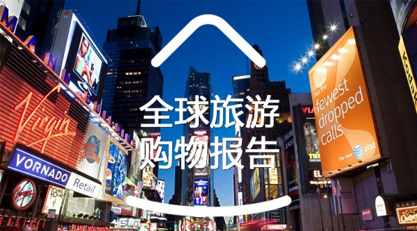 蚂蜂窝:发布《全球旅游购物报告2015》