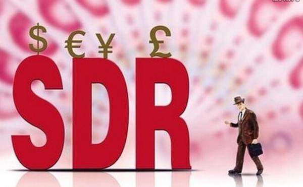 人民币:入篮SDR今揭晓 境外投资消费更便利