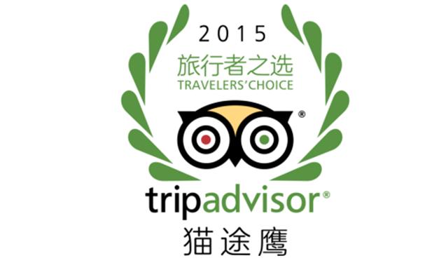 TripAdvisor:发布2016年全球最佳酒店榜单
