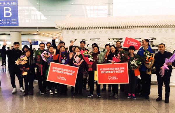 众信旅游:法国首批返程游客今日抵京报平安
