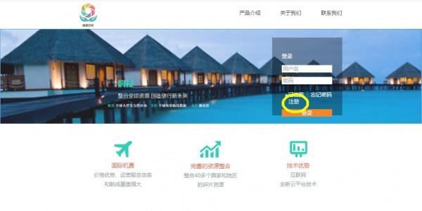 世界玖玖:推境外游同业预订平台嘻嘻假期