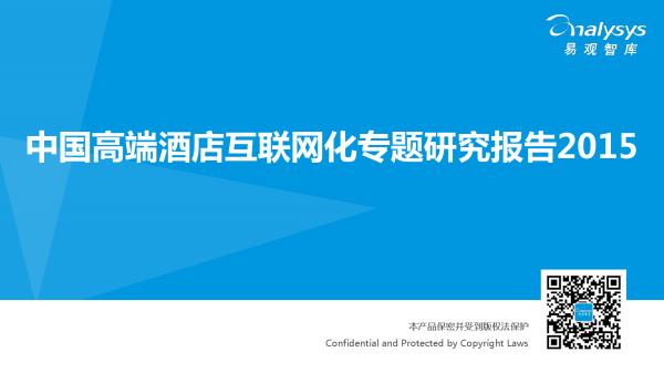 易观:发布2015中国高端酒店互联网化报告