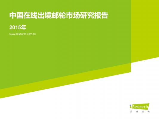 艾瑞:中国在线出境邮轮市场研究报告2015