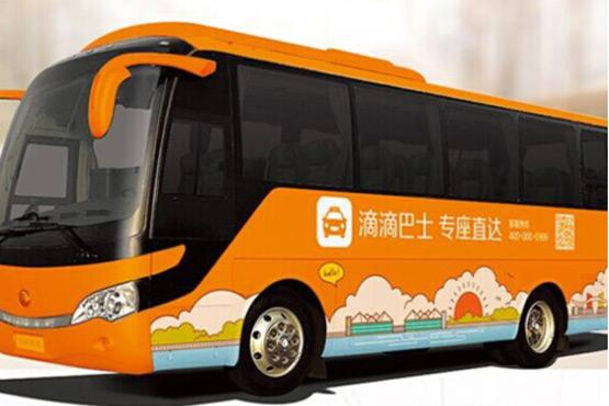 滴滴:跟进春运返乡商机 推出巴士包车业务