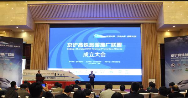京沪高铁:旅游推广联盟成立 推动海外营销