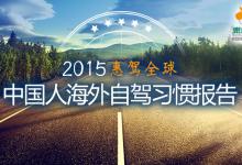 惠租车:发布2015年中国人海外自驾习惯报告