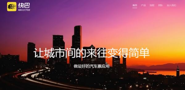 快巴:城际出行应用获A轮融资 创新工场领投