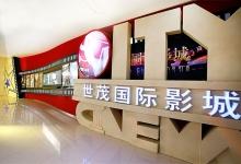 世茂股份:出售影院予万达院线交易完成过户