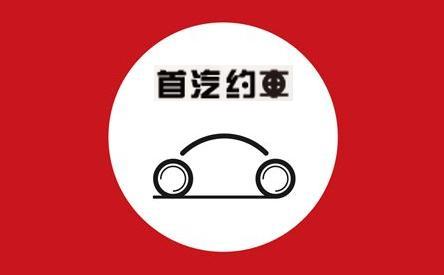 首汽约车:A轮融2.2亿人民币 建投华科领投