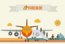 同程旅游:进军航空产业,计划明年登陆A股