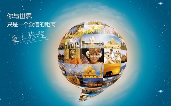众信旅游公告:减少注册资本员工持股多看点