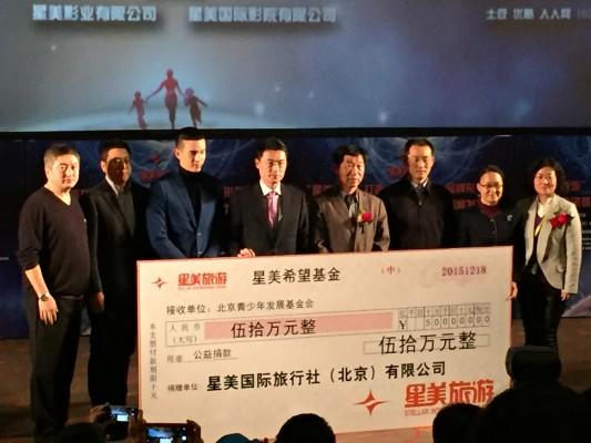 星美旅游:携手青基会打造企业公益新平台