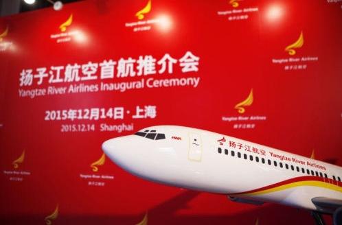 扬子江航空:不仅是客运,还有众筹与跨界