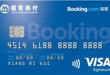 Booking.com:携手招行信用卡助力环球之旅