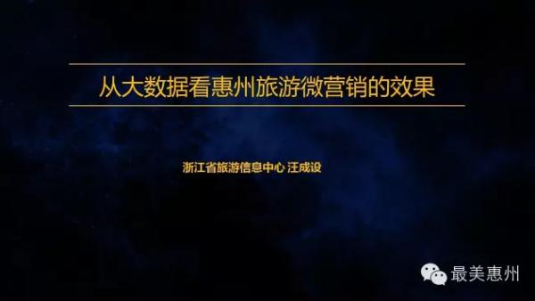 汪成设:从大数据看惠州旅游微营销的效果