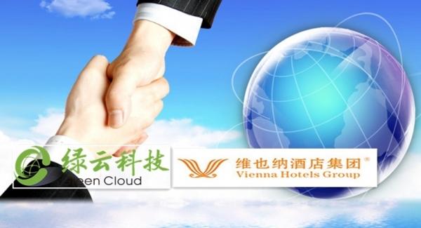 维也纳:签约绿云,新一代云PMS正席卷全球