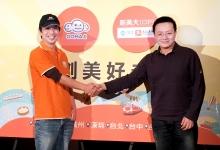 美团点评:战略签约台湾最大生活电商GOMAJI