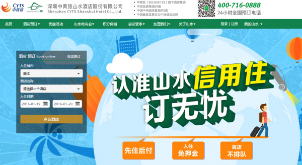 评论:中青旅山水欲借加盟并购抢中档市场