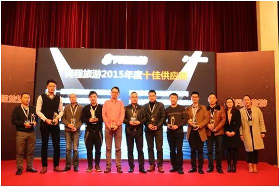 世界玖玖:荣获同程年度十佳供应商 合作共赢