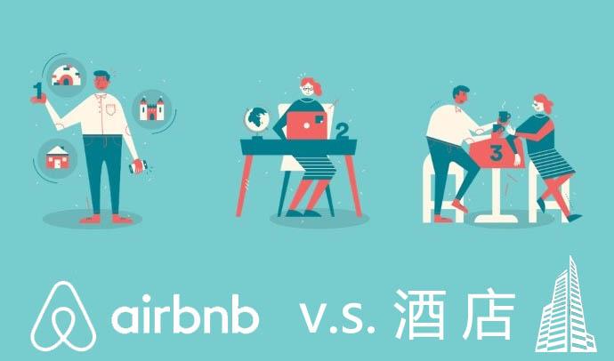 高盛:消费者对Airbnb和酒店预订的选择偏好