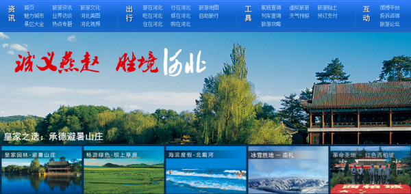 河北省:首次发布《河北省旅游投融资白皮书》