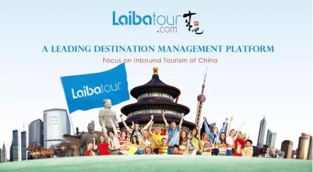 来吧旅行:与京旅导游服务中心达成合作意向