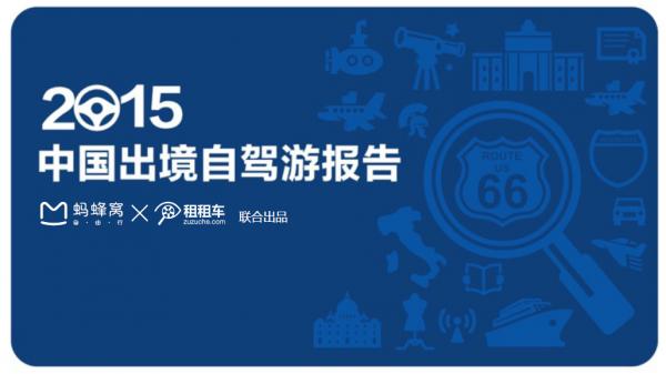 蚂蜂窝:发布《2015中国出境自驾游报告》