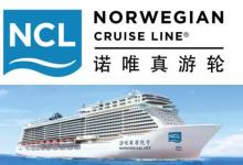 挪威邮轮:去区域化,公布全新中文名诺唯真