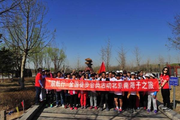 中国联航:体育+旅游 2016会员徒步活动启动