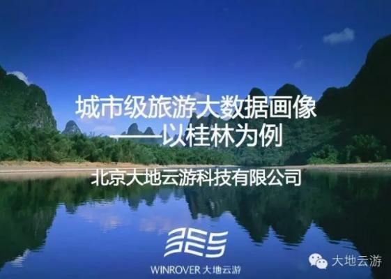 报告:城市级旅游大数据画像—以桂林为例
