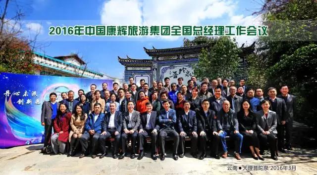 康辉旅游:致力于打造全渠道旅游综合运营商