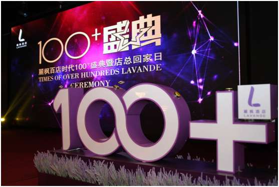 铂涛:发力中端 旗下麗枫酒店开业突破100家