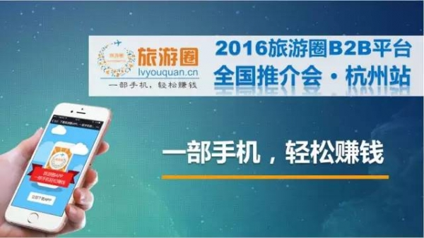 匹匹扣旅游圈:B2B平台大热,杭州站风云起