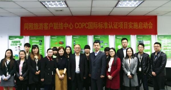 同程旅游:启动中国旅游业首家COPC国际认证