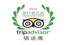 TripAdvisor:2016旅行者之选全球最佳目的地