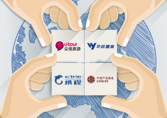 众信:联姻携程中信产业基金 与华远国旅重组