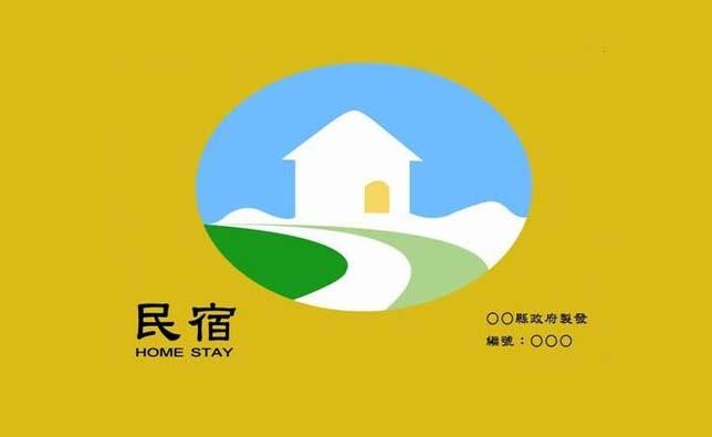 他山之石:2001年版台湾《民宿管理办法》