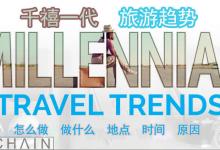 千禧一代:一张图详细解读旅游趋势和习惯